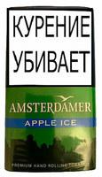 Сигаретный табак Amsterdamer Apple Ice