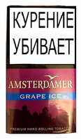 Сигаретный табак Amsterdamer Grape Ice