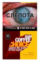 Сигаретный Табак Mac Baren Coffee Rum Choice